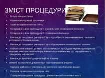 ЗМІСТ ПРОЦЕДУРИ Галузь використання Нормативно-правові документи Терміни та в...