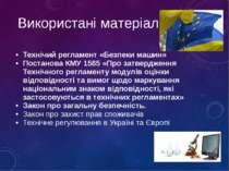 Технічий регламент «Безпеки машин» Постанова КМУ 1585 «Про затвердження Техні...