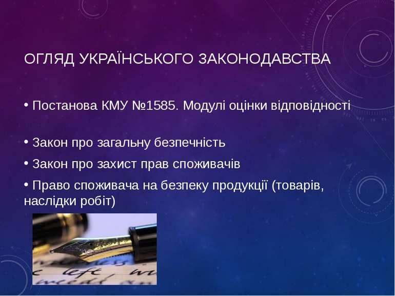 ОГЛЯД УКРАЇНСЬКОГО ЗАКОНОДАВСТВА Постанова КМУ №1585. Модулі оцінки відповідн...