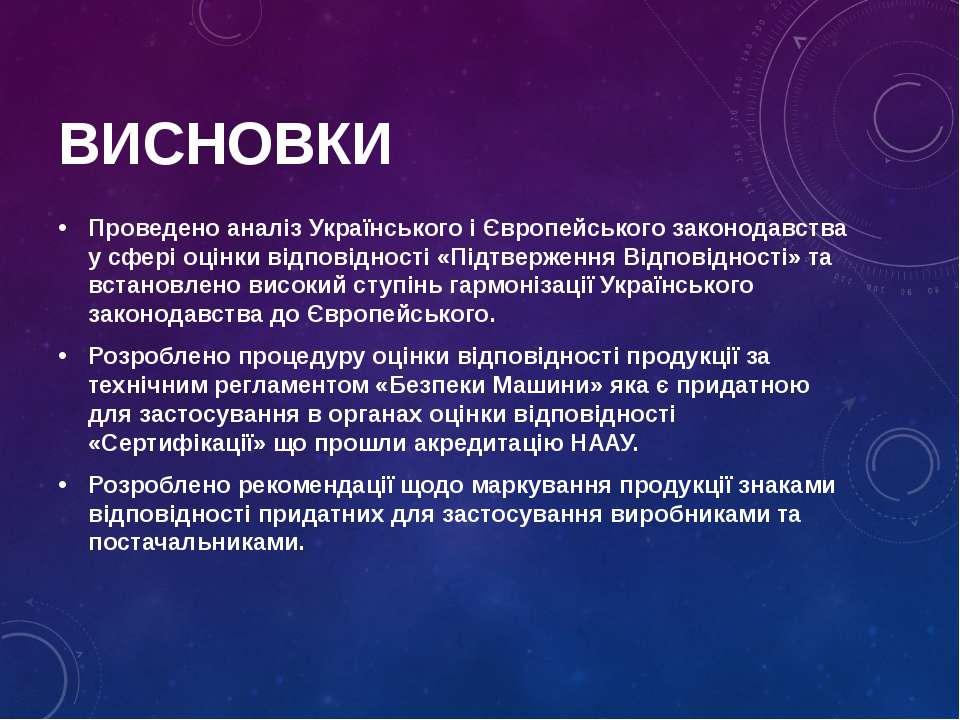 ВИСНОВКИ Проведено аналіз Українського і Європейського законодавства у сфері ...