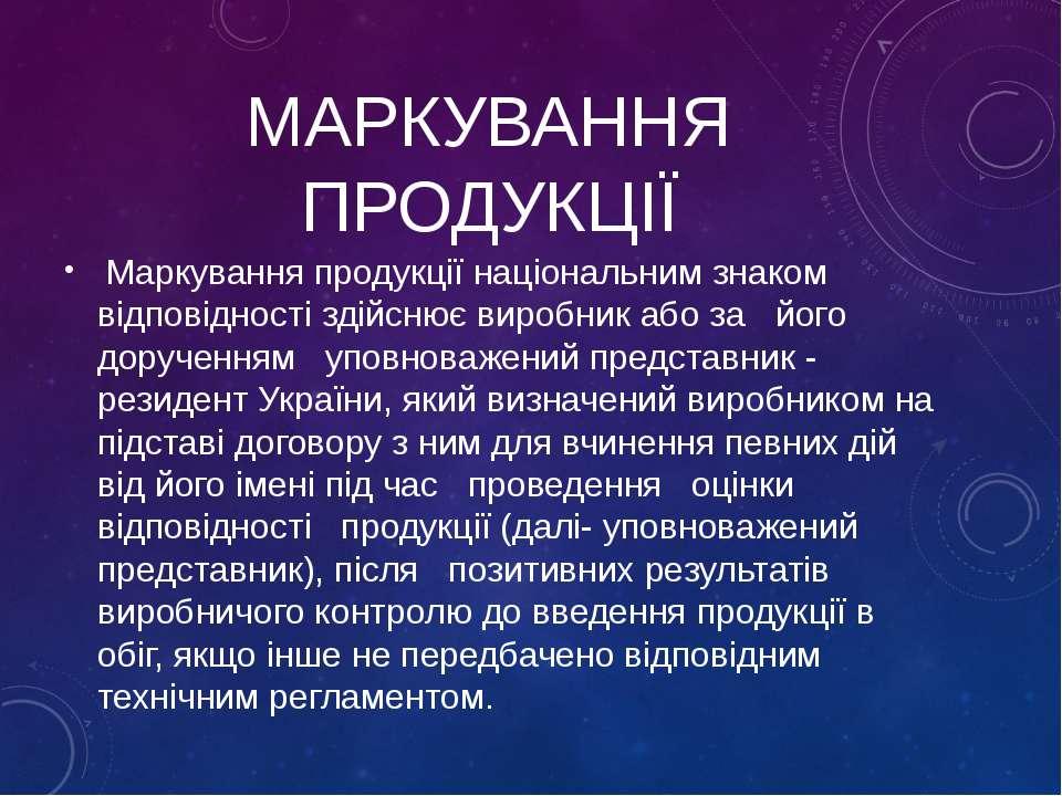 МАРКУВАННЯ ПРОДУКЦІЇ Маркування продукції національним знаком відповідності з...