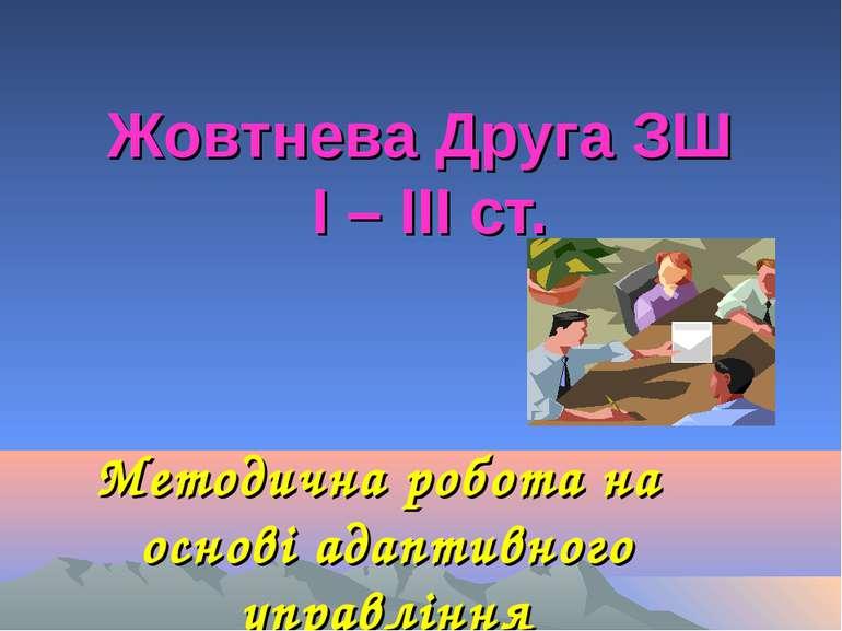 Жовтнева Друга ЗШ І – ІІІ ст. Методична робота на основі адаптивного управління