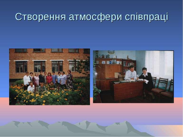 Створення атмосфери співпраці
