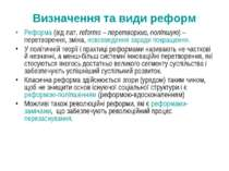 Визначення та види реформ Реформа (від лат. reformo – перетворюю, поліпшую) –...