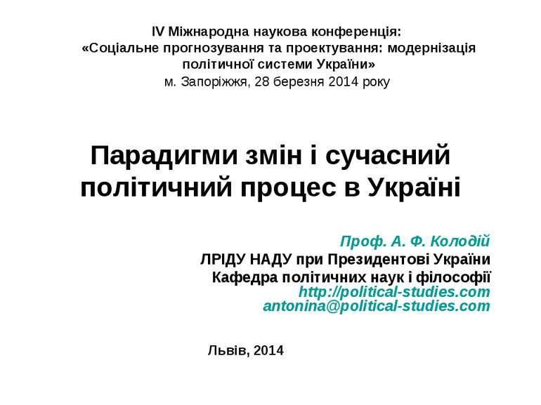 Парадигми змін і сучасний політичний процес в Україні Проф. А. Ф. Колодій ЛРІ...