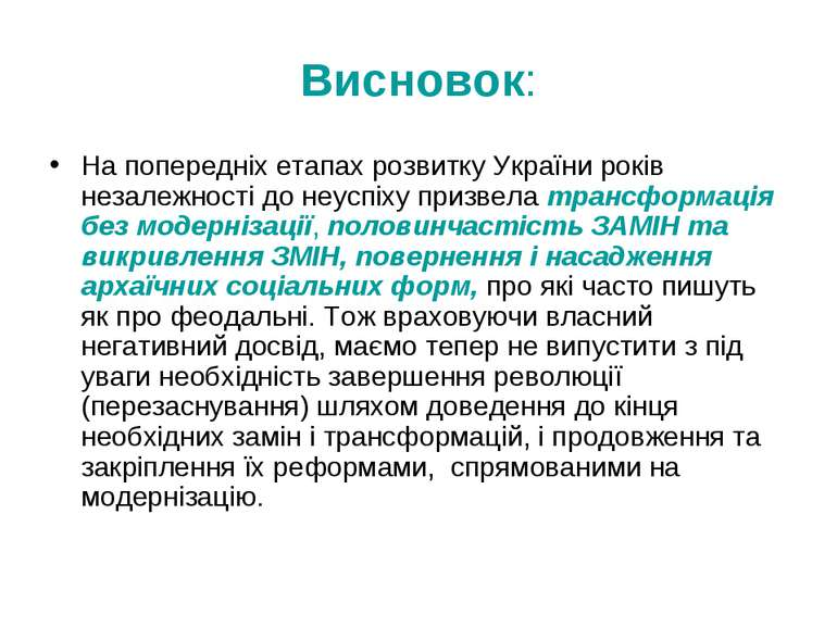 Висновок: На попередніх етапах розвитку України років незалежності до неуспіх...