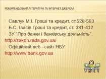 Савлук М.І. Гроші та кредит, ст.528-563 Б.С. Івасів Гроші та кредит, ст. 381-...