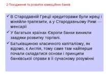 2 Походження та розвиток комерційних банків В Стародавній Греції кредиторами ...