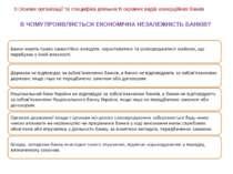 3 Основи організації та специфіка діяльності окремих видів комерційних банків...
