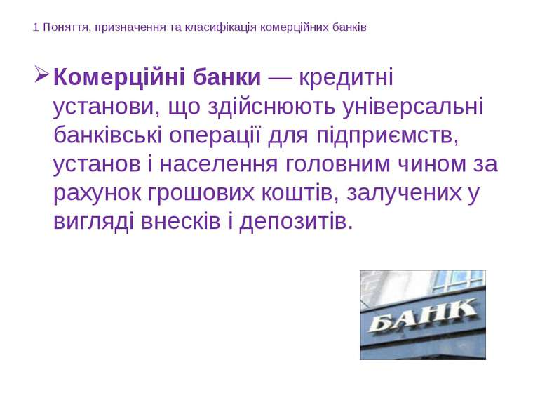 1 Поняття, призначення та класифікація комерційних банків Комерційні банки — ...