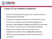 Угода СОТ про правила походження Митниця зобов'язана винести рішення про похо...