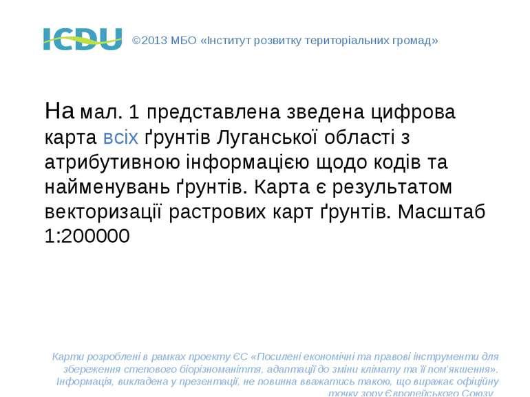 ©2013 МБО «Інститут розвитку територіальних громад» На мал. 1 представлена зв...