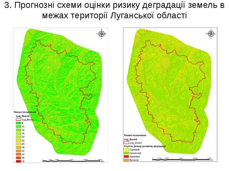 3. Прогнозні схеми оцінки ризику деградації земель в межах території Луганськ...