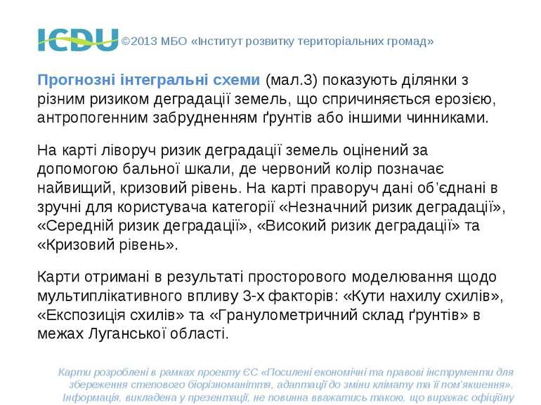 ©2013 МБО «Інститут розвитку територіальних громад» Прогнозні інтегральні схе...