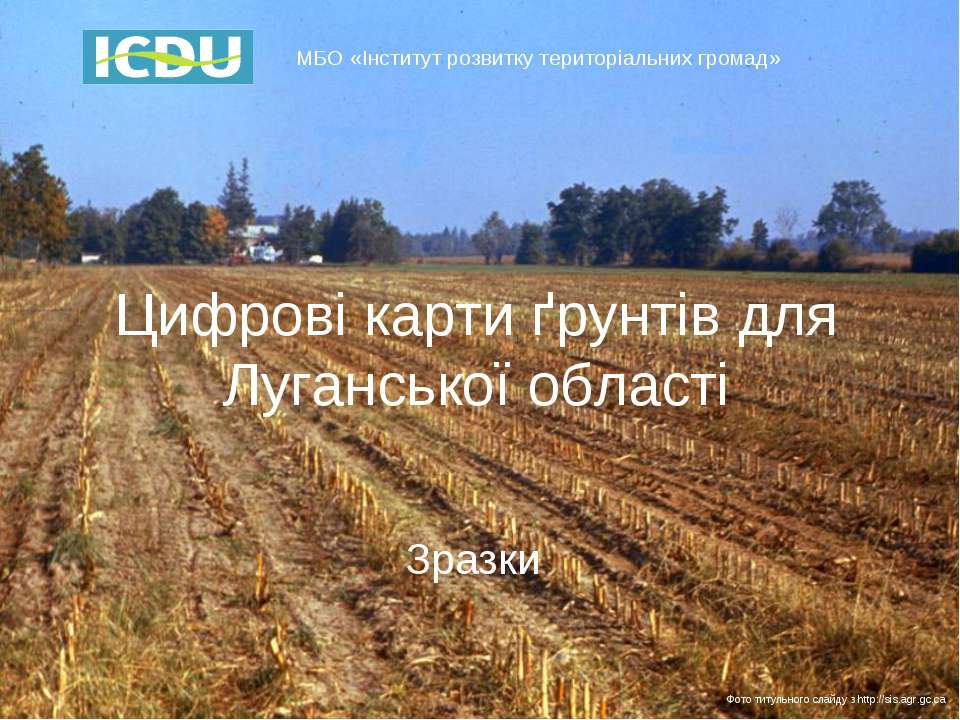 МБО «Інститут розвитку територіальних громад» Цифрові карти ґрунтів для Луган...