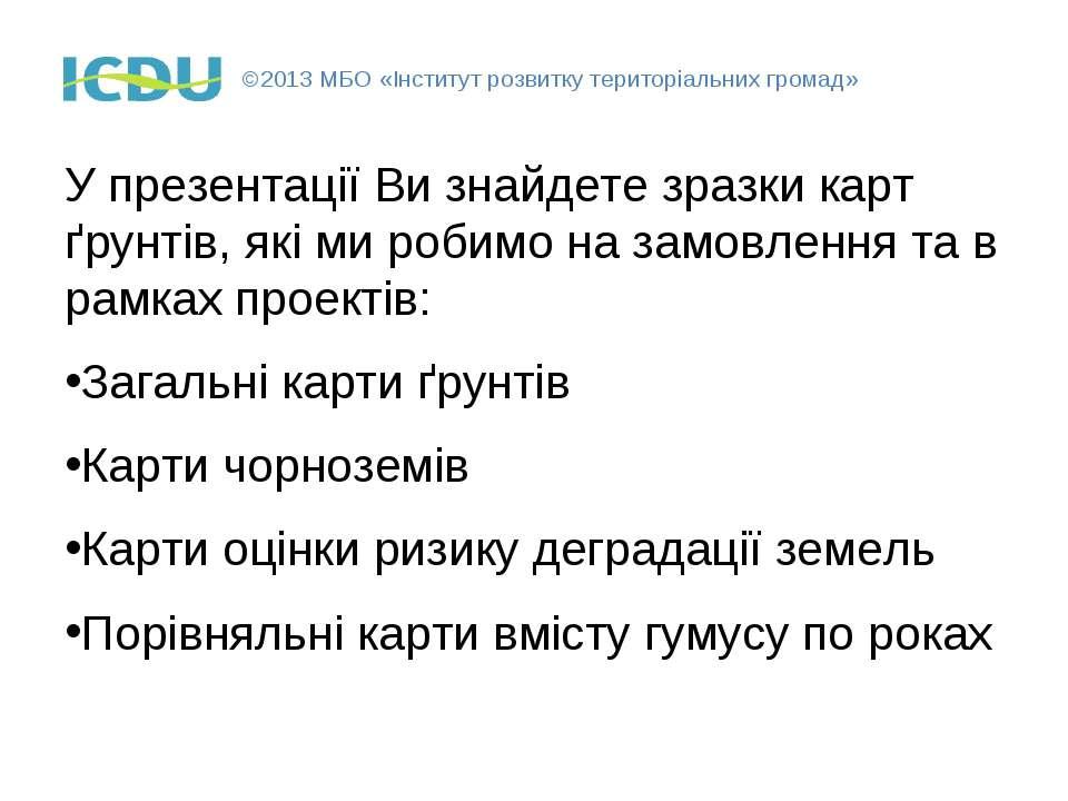 ©2013 МБО «Інститут розвитку територіальних громад» У презентації Ви знайдете...