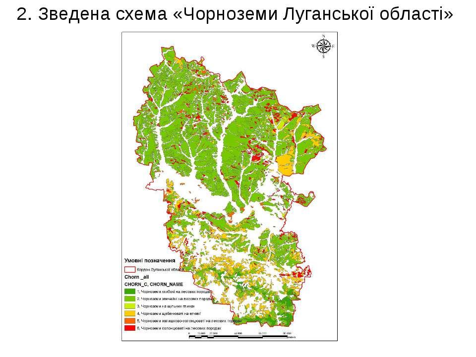 2. Зведена схема «Чорноземи Луганської області»