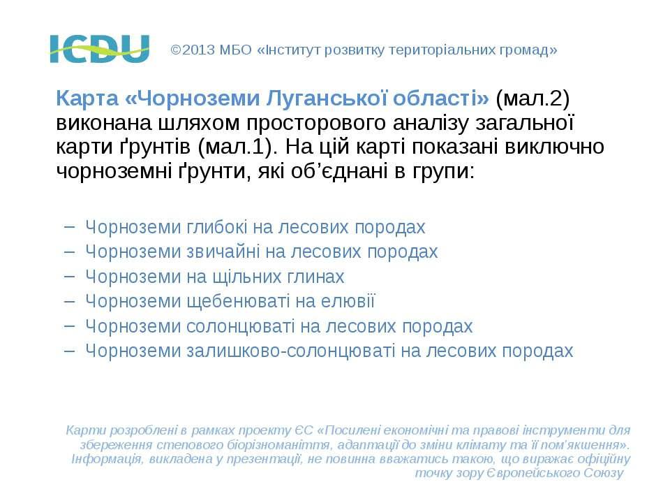 ©2013 МБО «Інститут розвитку територіальних громад» Карта «Чорноземи Луганськ...