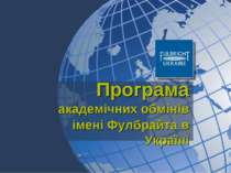 aкадемічних обмінів Програма імені Фулбрайта в Україні