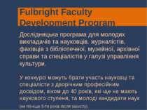 Дослідницька програма для молодих викладачів та науковців, журналістів, фахів...