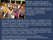 2011-2012 - дослідник (Post-doctoral program) в університеті Джорджиї в США, ...