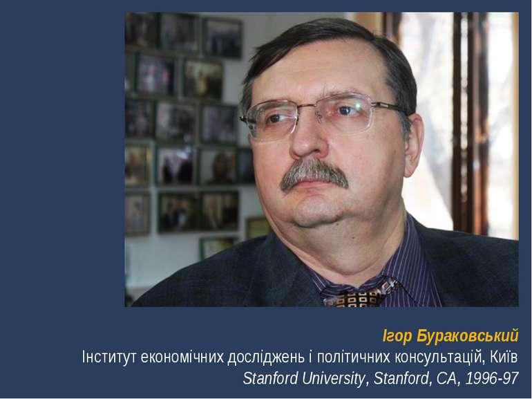 Ігор Бураковський Інститут економічних досліджень і політичних консультацій, ...
