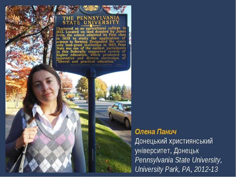 Олена Панич Донецький християнський університет, Донецьк Pennsylvania State U...