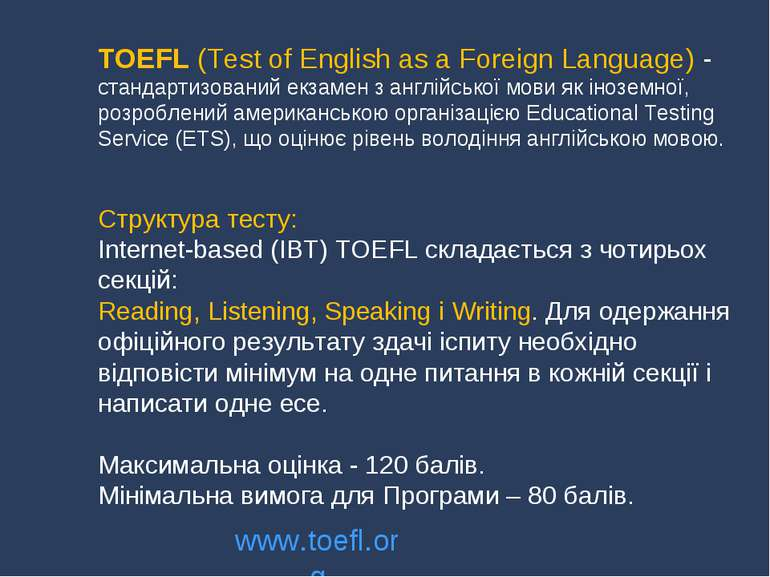 TOEFL (Test of English as a Foreign Language) - стандартизований екзамен з ан...