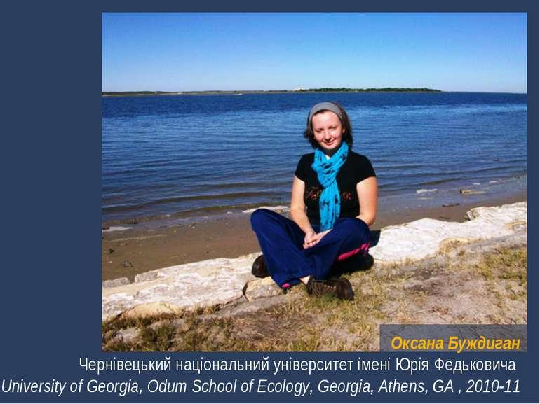 Оксана Буждиган Чернівецький національний університет імені Юрія Федьковича U...