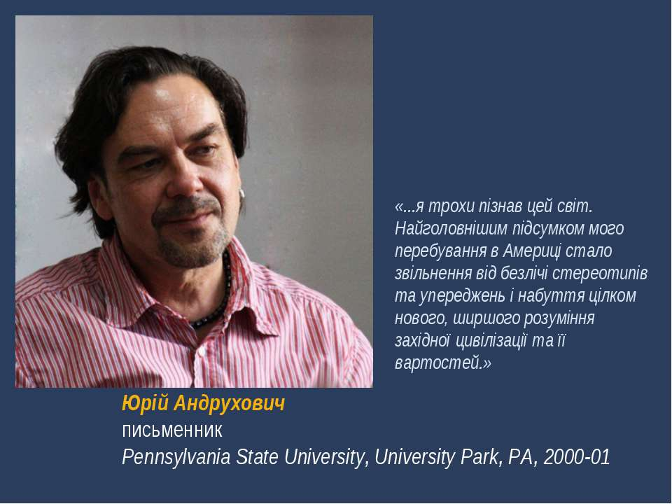 Юрій Андрухович письменник Pennsylvania State University, University Park, PA...