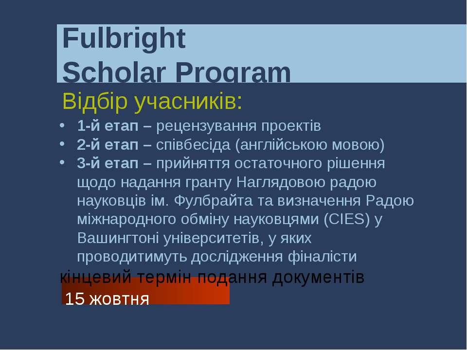 Fulbright Scholar Program Відбір учасників: 1-й етап – рецензування проектів ...