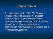 """Стандартизація У відповідності до ДСТУ 3017-95 """"Видання. Основні терміни..."""