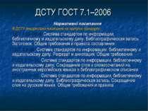 ДСТУ ГОСТ 7.1–2006 Нормативні посилання В ДСТУ використано посилання на насту...