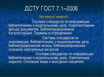 ДСТУ ГОСТ 7.1–2006 Не мають чинності: ГОСТ 7.76–96. Система стандартов по инф...