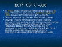 ДСТУ ГОСТ 7.1–2006 Як об'єкти складання бібліографічного опису розглядаються ...