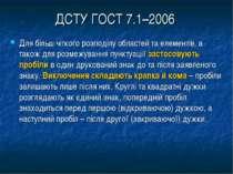 ДСТУ ГОСТ 7.1–2006 Для більш чіткого розподілу областей та елементів, а також...