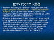 ДСТУ ГОСТ 7.1–2006 В область заголовку та відомостей про відповідальність упе...