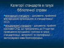 Категорії стандартів в галузі бібліотечної справи міжнародні стандарти – доку...