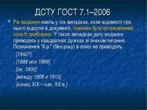 ДСТУ ГОСТ 7.1–2006 Рік видання навіть у тих випадках, коли відомості про ньог...