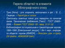 Перелік областей та елементів бібліографічного опису Трио [Ноти] : для кларне...