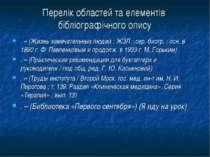 Перелік областей та елементів бібліографічного опису . – (Жизнь замечательных...