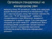 Організація стандартизації на міжнародному рівні вирішують понад 300 організа...