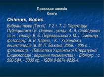 Приклади записів Книги Олійник, Борис. Вибрані твори [Текст] . У 2 т. Т. 2. П...