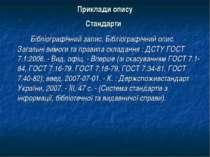 Приклади опису Стандарти Бібліографічний запис. Бібліографічний опис. Загальн...