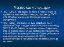 Міждержавні стандарти ГОСТ (СРСР) - стандарти, які діють в Україні, тобто, не...