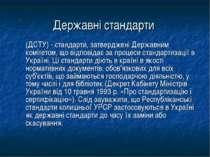Державні стандарти (ДСТУ) - стандарти, затверджені Державним комітетом, що ві...