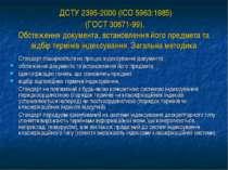 ДСТУ 2395-2000 (ІСО 5963:1985) (ГОСТ 30671-99). Обстеження документа, встанов...