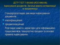 ДСТУ ГОСТ 7.59:2003 (ИСО 5963-85). Індексування документів. Загальні вимоги с...