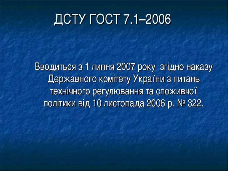 ДСТУ ГОСТ 7.1–2006 Вводиться з 1 липня 2007 року згідно наказу Державно...