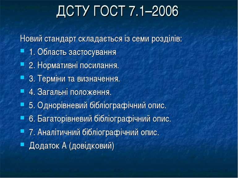 ДСТУ ГОСТ 7.1–2006 Новий стандарт складається із семи розділів: 1. Область за...
